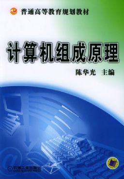 计算机组成原理�Y�K��)�z�Nj_计算机组成原理