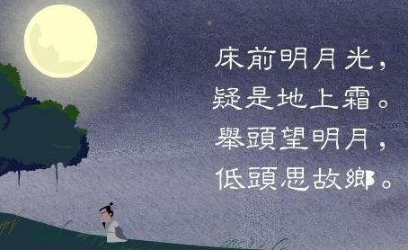 床前明月光的床_床前明月光(李白诗句) - 搜狗百科