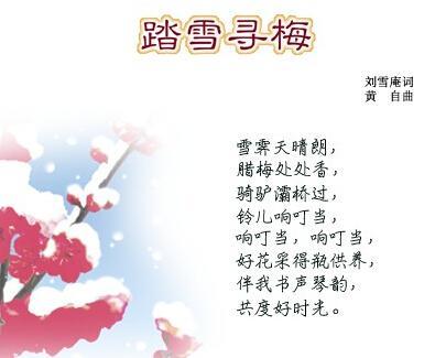 踏雪寻梅(黄自,刘雪庵创作歌曲)