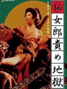 《妓女地狱》是一部日本电影