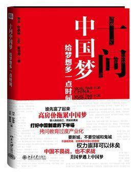 对什么是中国梦,如何实现中国梦