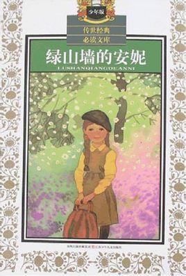 绿山墙的安妮 传世经典必读文库 搜狗百科
