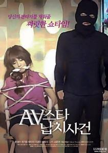 AV明星绑架案事件 海报