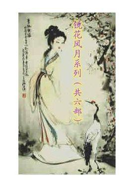 京门风月百度版