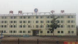 洛南县向阳中学 搜狗百科图片