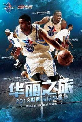 2013世界篮球明星赛厦门站 百科