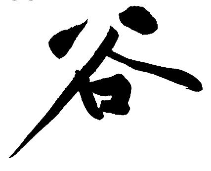 谷(姓氏) - 搜狗百科图片