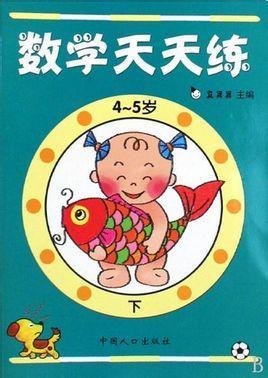 儿童数学学习读物