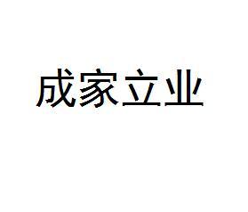 成人�9��y�dynl�yi*�i*�)�h�_成家立业(拼音:chéng jiā lì yiè)指男的结了