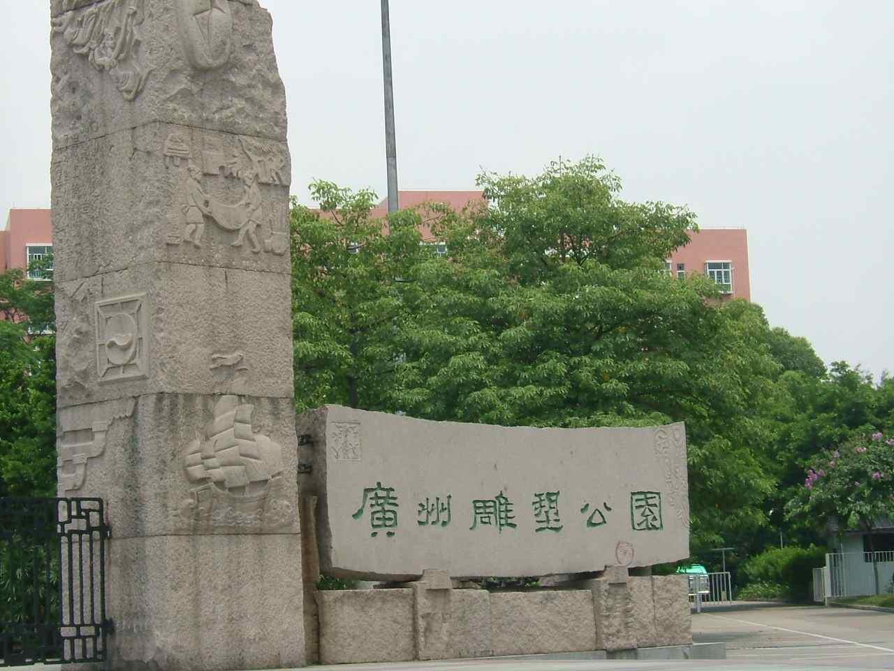 广州雕塑公园_广州雕塑公园 - 搜狗百科