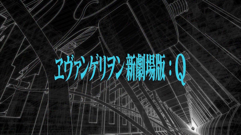 新世纪福音战士新剧场版:Q