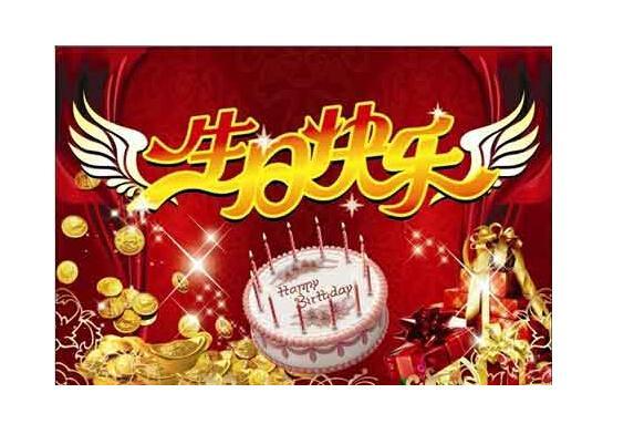 生日祝福语 - 搜狗百科图片
