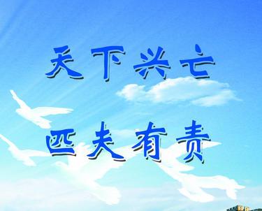 匹夫有责_[转载]中华成语故事(711)天下兴亡,匹夫有责