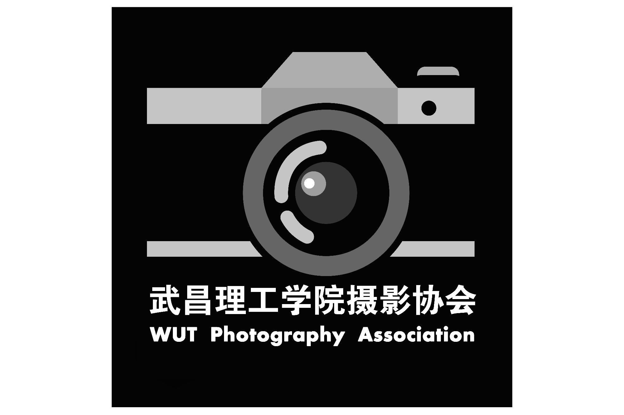 武昌理工学院摄影协会logo