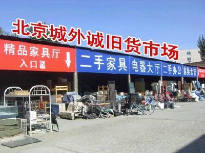 北京城外诚旧货市场