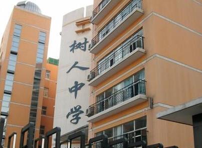 徐州市树人中学