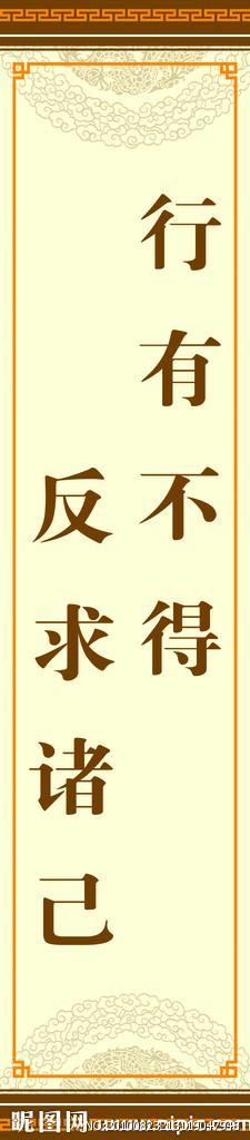 【近义词】 引咎自责,反躬自问,严于律己,闭门思过,反躬自省