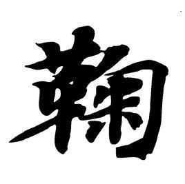 求中国笔画最的汉字