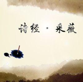 诗经采薇图片_诗经·采薇节选 - 搜狗百科