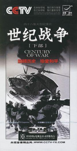 世纪战争 CCTV10 探索发现 栏目推出纪录片 搜狗百科图片