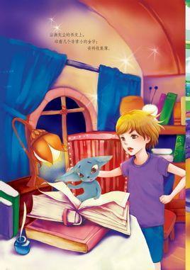 《冒险小王子》系列书是一套优秀的儿童小说读物.