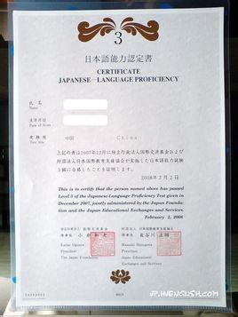 日本语能力测试+-+搜狗百科