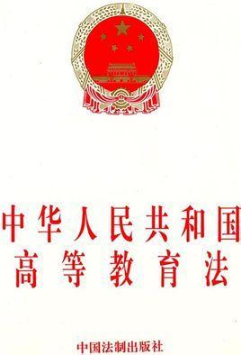 中华人民共和国高等教育法图片