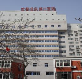武警北京市总队第二医院