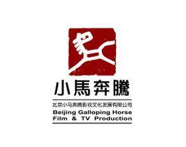 北京小马奔腾影视文化发展有限公司