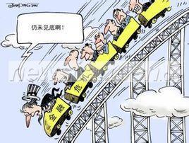 经济衰退_经济萧条图
