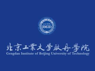 北京工业大学耿丹学院 搜狗百科图片