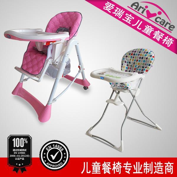 爱瑞宝儿童餐椅