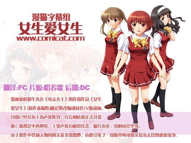 爱少女是一本日韩漫画