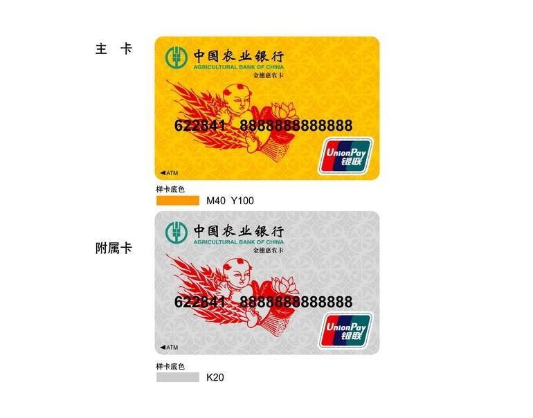 中国农业银行金穗卡_金穗惠农卡 - 搜狗百科