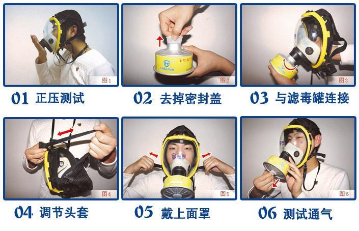 海固防毒面具