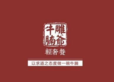 雕爷牛腩餐厅是中国第一家\轻奢餐\餐饮品牌