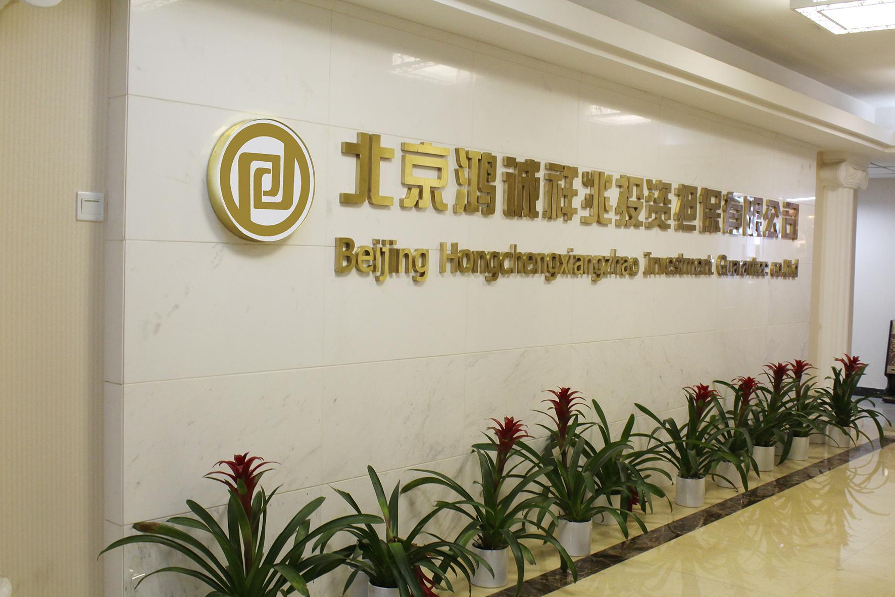 北京鸿诚祥兆投资担保有限公司