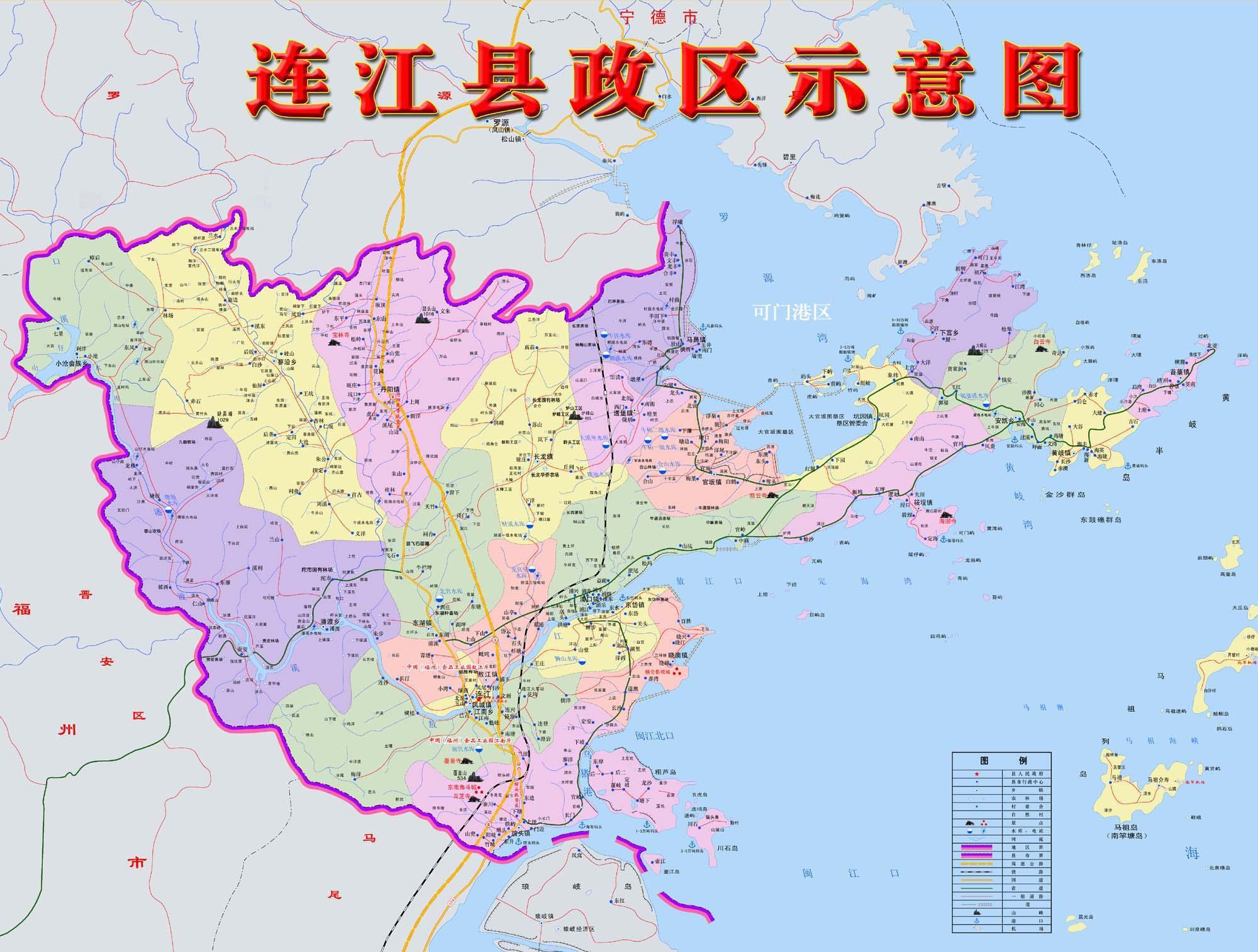 福建福州市区地图_连江(福建福州市下辖县) - 搜狗百科