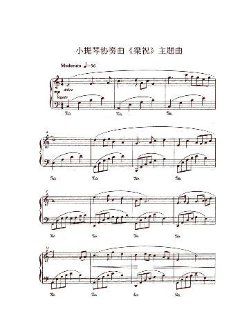 梁祝小提琴协奏曲