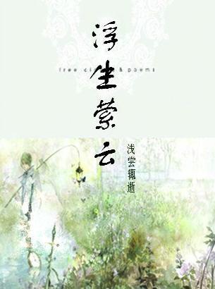 浮生偷欢_浮生萦云