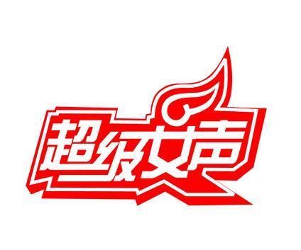 超級女聲(湖南衛視選秀娛樂節目)