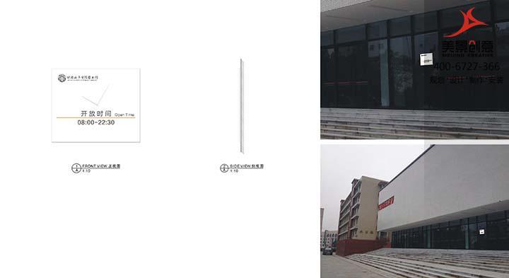 湖南女子大学校园导视系统设计图片