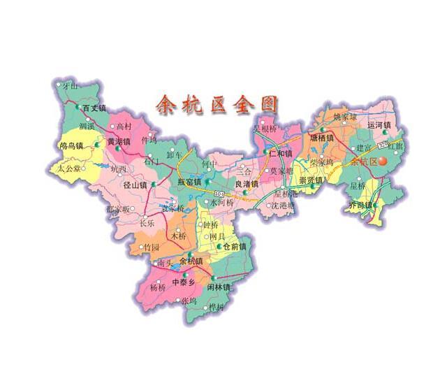 余杭区是浙江省杭州市下辖的一个区,区人民政府驻临平街道西大街33号.图片