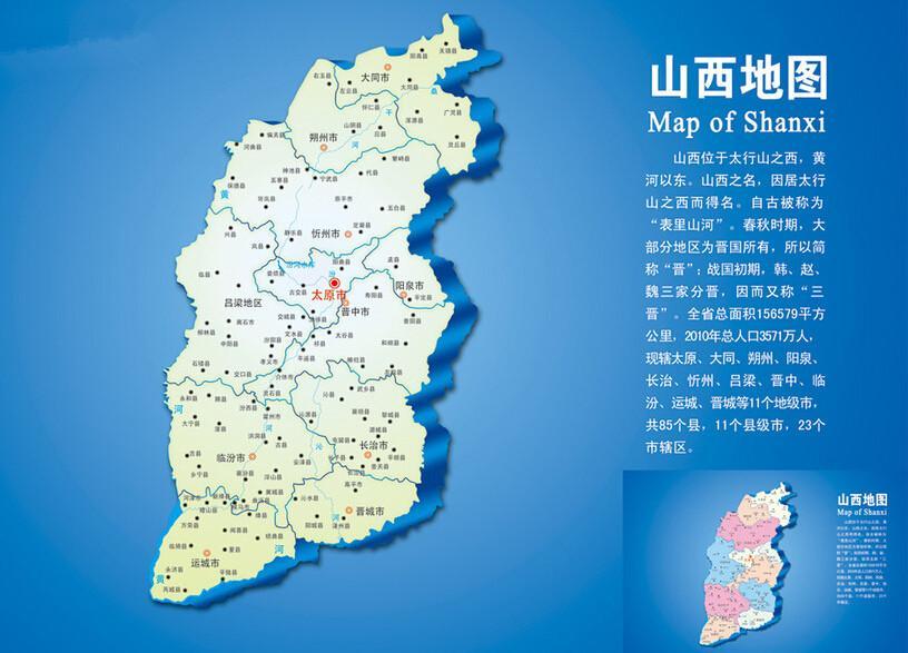 河南山西地图手绘