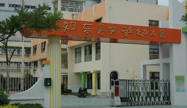 如东县实验幼儿园