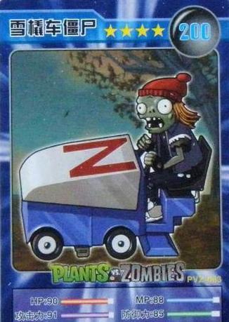 雪橇车僵尸是益智策略类塔防御战游戏《植物大战僵尸