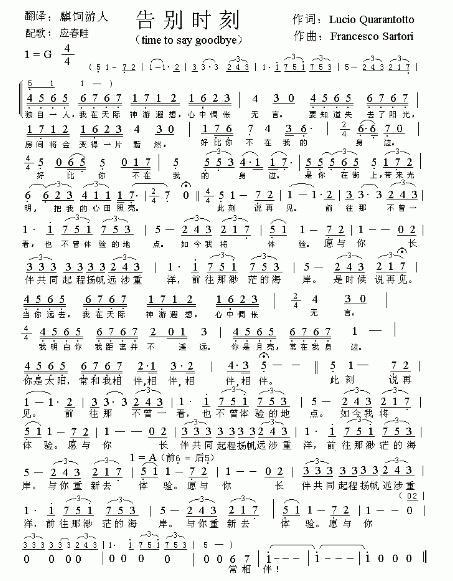 《告别时刻》中文版简谱-告别时刻 歌曲 搜狗百科