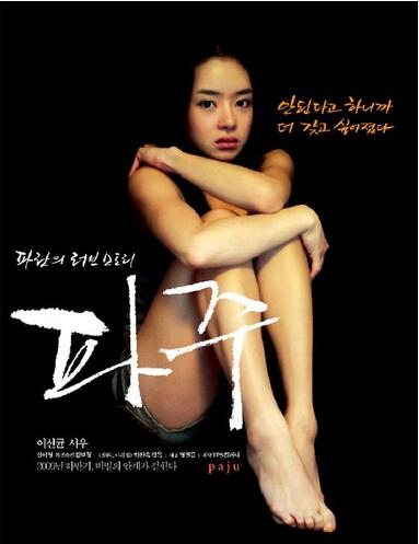 坡州2009年韩国电影
