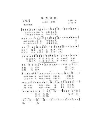 搜狗输入法乐谱简谱