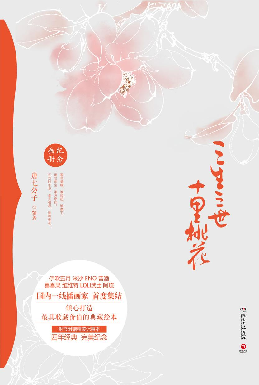 三生三世十里桃花纪念画册